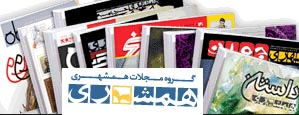 مجلات همشهری